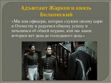 «Мы или офицеры, которые служим своему царю и Отечеству и радуемся общему усп...