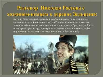 Разговор Николая Ростова с хозяином-немцем в деревне Зельценек Хотя не было н...