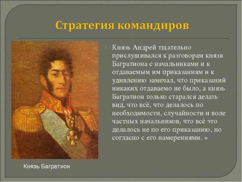 Князь Андрей тщательно прислушивался к разговорам князя Багратиона с начальни...