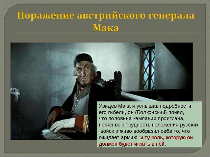 Увидев Мака и услышав подробности его гибели, он (Болконский) понял, что поло...