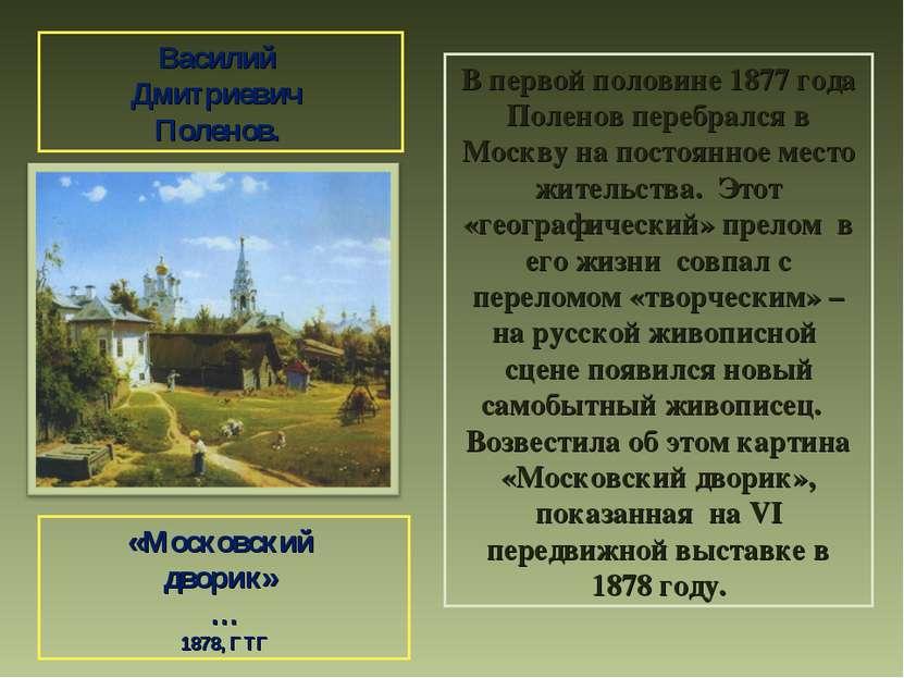 Василий Дмитриевич Поленов. «Московский дворик» … 1878, ГТГ В первой половине...