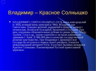Владимир – Красное Солнышко ВЛАД ИМИР I СВЯТОСЛ АВИЧ (?-1015), князь новгород...