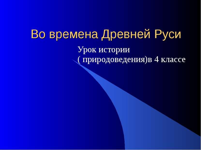 Во времена Древней Руси Урок истории ( природоведения)в 4 классе
