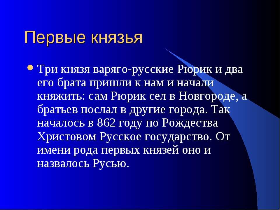 Первые князья Три князя варяго-русские Рюрик и два его брата пришли к нам и н...