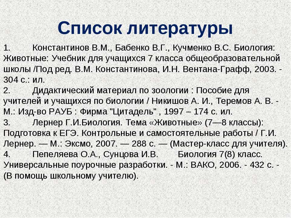 Список литературы 1. Константинов В.М., Бабенко В.Г., Кучменко В.С. Биология:...