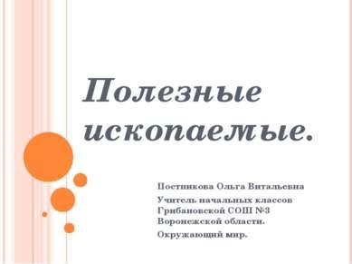 Полезные ископаемые. Постникова Ольга Витальевна Учитель начальных классов Гр...