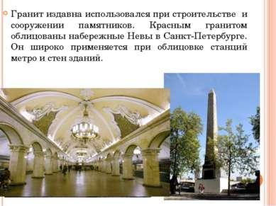 Гранит издавна использовался при строительстве и сооружении памятников. Красн...