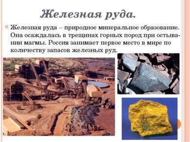 Железная руда. Железная руда – природное минеральное образование. Она осаждал...