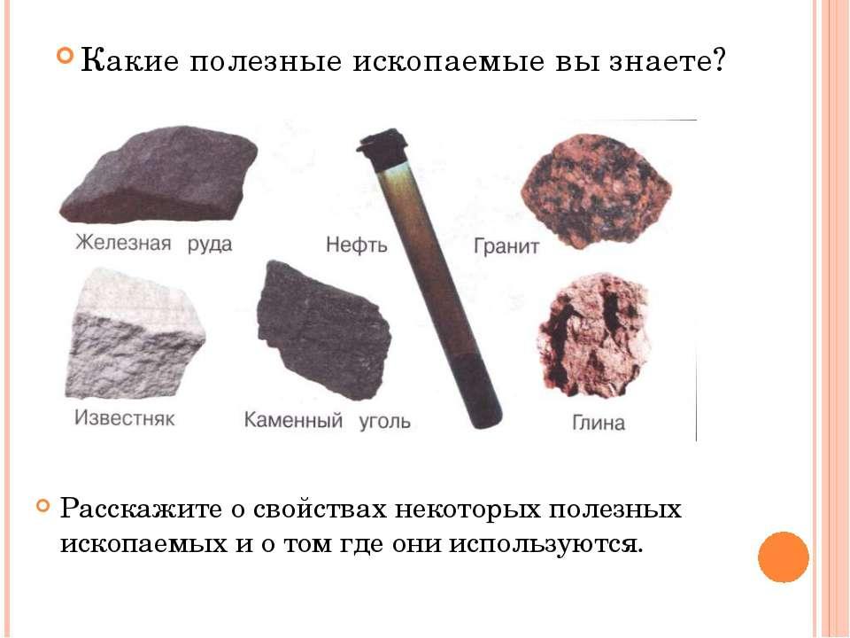 Какие полезные ископаемые вы знаете? Какие полезные ископаемые вы знаете?