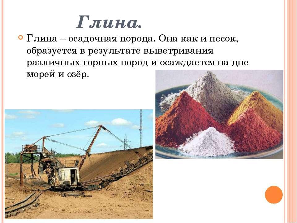 Глина. Глина – осадочная порода. Она как и песок, образуется в результате выв...