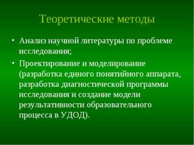 Теоретические методы Анализ научной литературы по проблеме исследования; Прое...