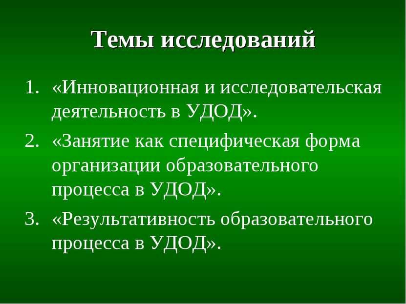 Темы исследований «Инновационная и исследовательская деятельность в УДОД». «З...