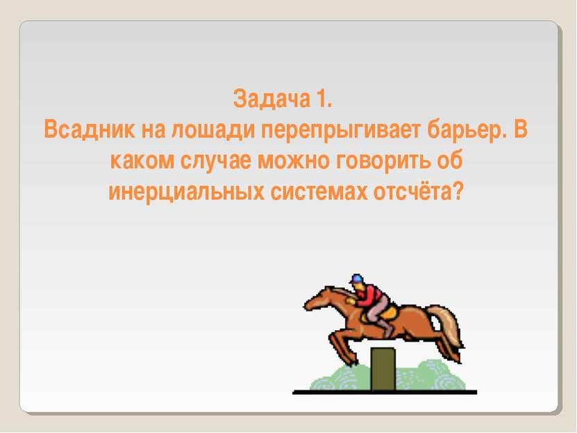 Задача 1. Всадник на лошади перепрыгивает барьер. В каком случае можно говори...