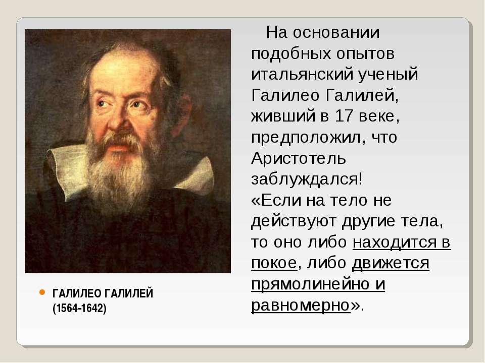 ГАЛИЛЕО ГАЛИЛЕЙ (1564-1642) На основании подобных опытов итальянский ученый Г...