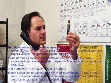 Йод. Название новому элементу присвоил в 1813 году французский химик Жозеф - ...