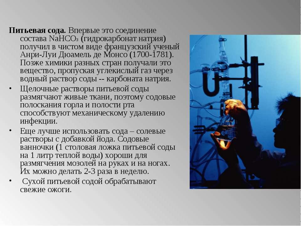 Питьевая сода. Впервые это соединение состава NaHCO3 (гидрокарбонат натрия) п...
