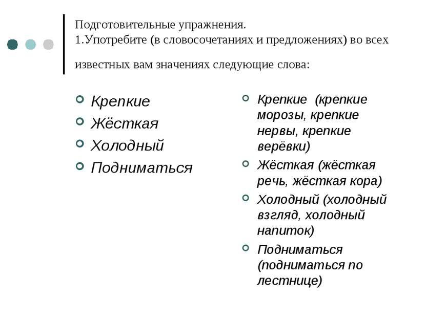 Подготовительные упражнения. 1.Употребите (в словосочетаниях и предложениях) ...
