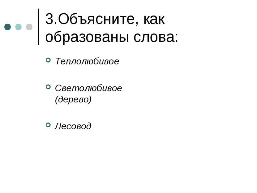 Презентация Контрольное изложение по И Соколову Микитову Дуб   Утверждают Приметили 3 Объясните как образованы слова Теплолюбивое Светолюбивое дерево Лесовод