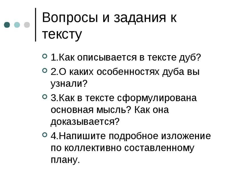 Презентация Контрольное изложение по И Соколову Микитову Дуб  Вопросы и задания к тексту 1 Как описывается в тексте дуб 2 О