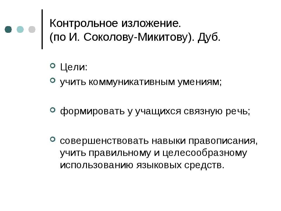 Контрольное изложение. (по И. Соколову-Микитову). Дуб. Цели: учить коммуникат...