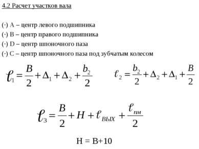 4.2 Расчет участков вала (·) А – центр левого подшипника (·) В – центр правог...
