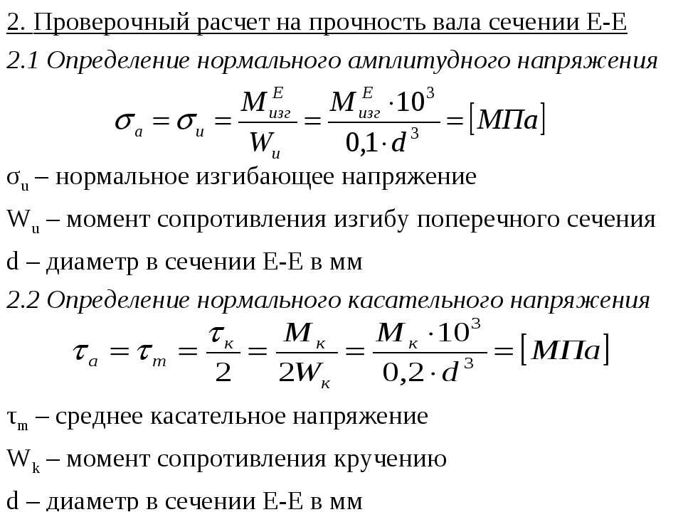 2. Проверочный расчет на прочность вала сечении Е-Е 2.1 Определение нормально...