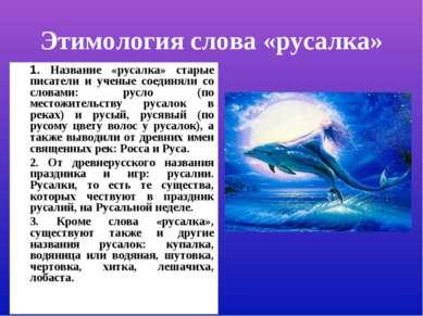 Этимология слова «русалка» 1. Название «русалка» старые писатели и ученые сое...
