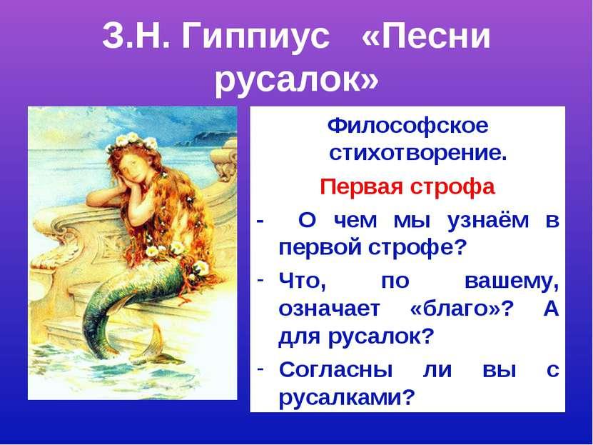 З.Н. Гиппиус «Песни русалок» Философское стихотворение. Первая строфа - О чем...