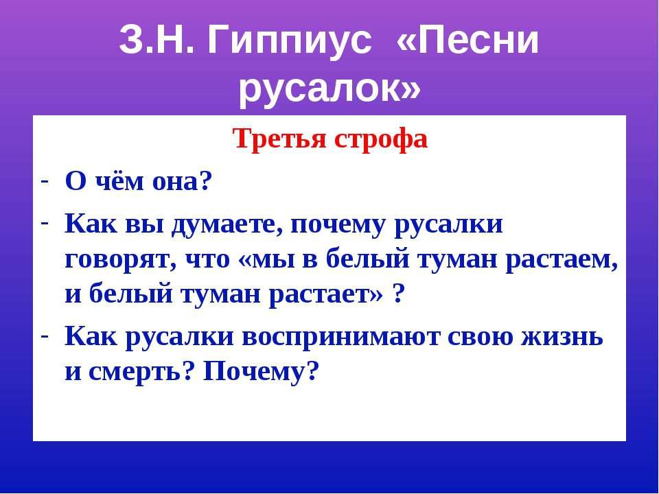 З.Н. Гиппиус «Песни русалок» Третья строфа О чём она? Как вы думаете, почему ...