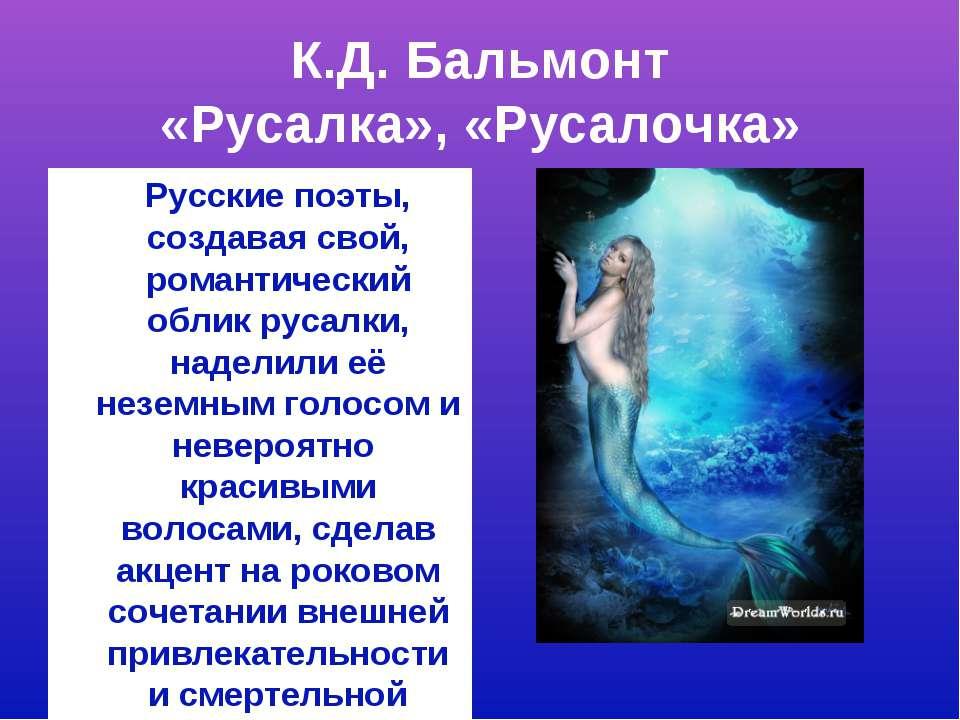 К.Д. Бальмонт «Русалка», «Русалочка» Русские поэты, создавая свой, романтичес...