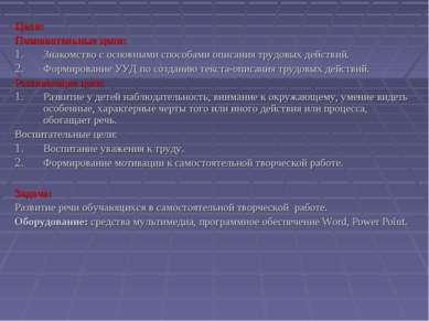 Цели: Познавательные цели: Знакомство с основными способами описания трудовых...