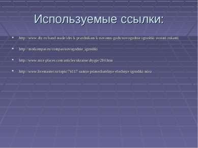 Используемые ссылки: http://www.diy.ru/hand-made/idei-k-prazdnikam/k-novomu-g...
