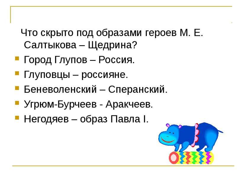 Что скрыто под образами героев М. Е. Салтыкова – Щедрина? Город Глупов – Росс...