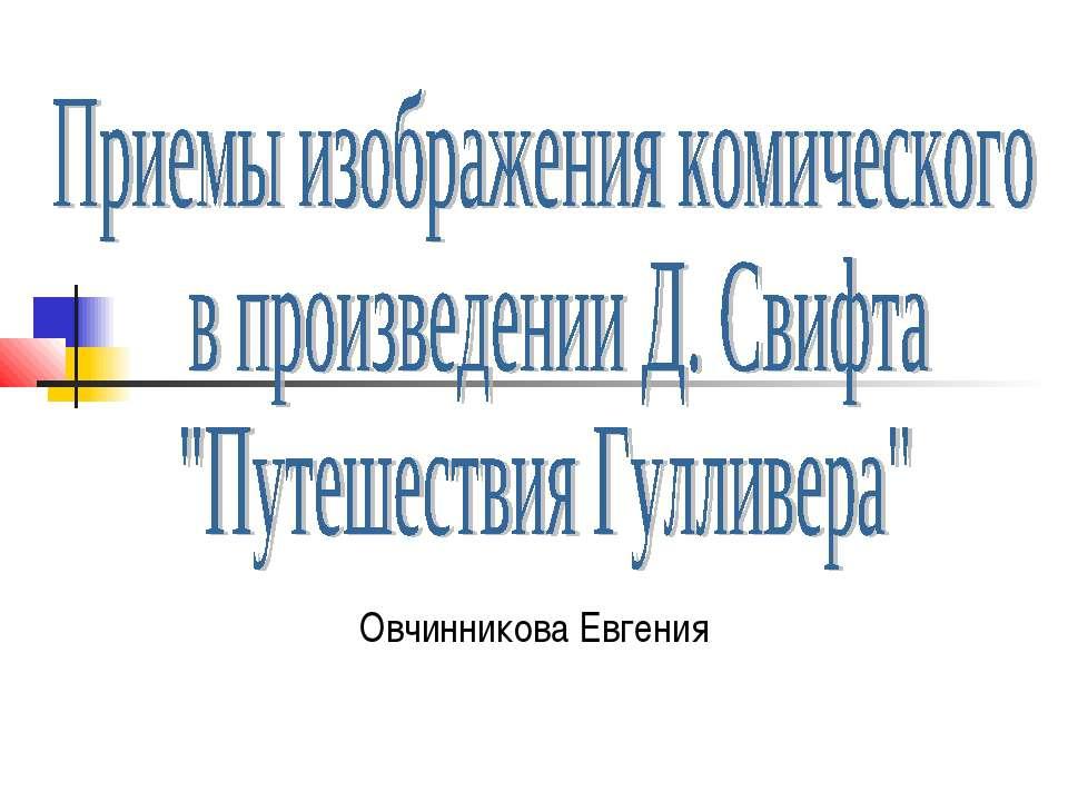 Овчинникова Евгения