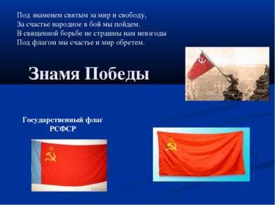 Знамя Победы Под знаменем святым за мир и свободу, За счастье народное в бой ...