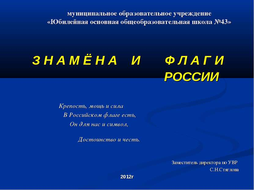 муниципальное образовательное учреждение «Юбилейная основная общеобразователь...