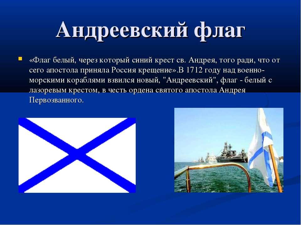 Андреевский флаг «Флаг белый, через который синий крест св. Андрея, того ради...