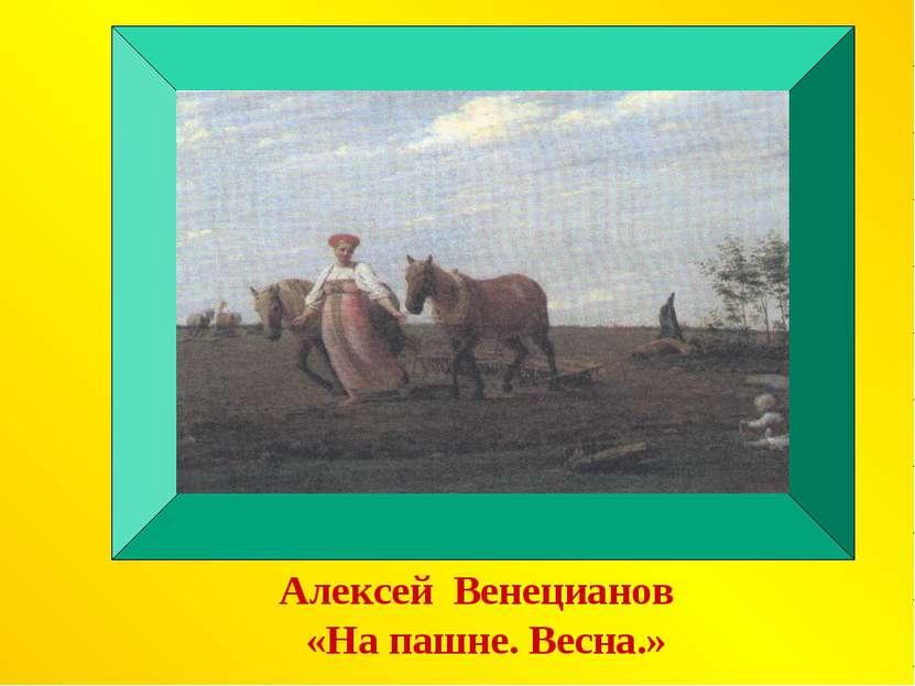 Алексей Венецианов «На пашне. Весна.»