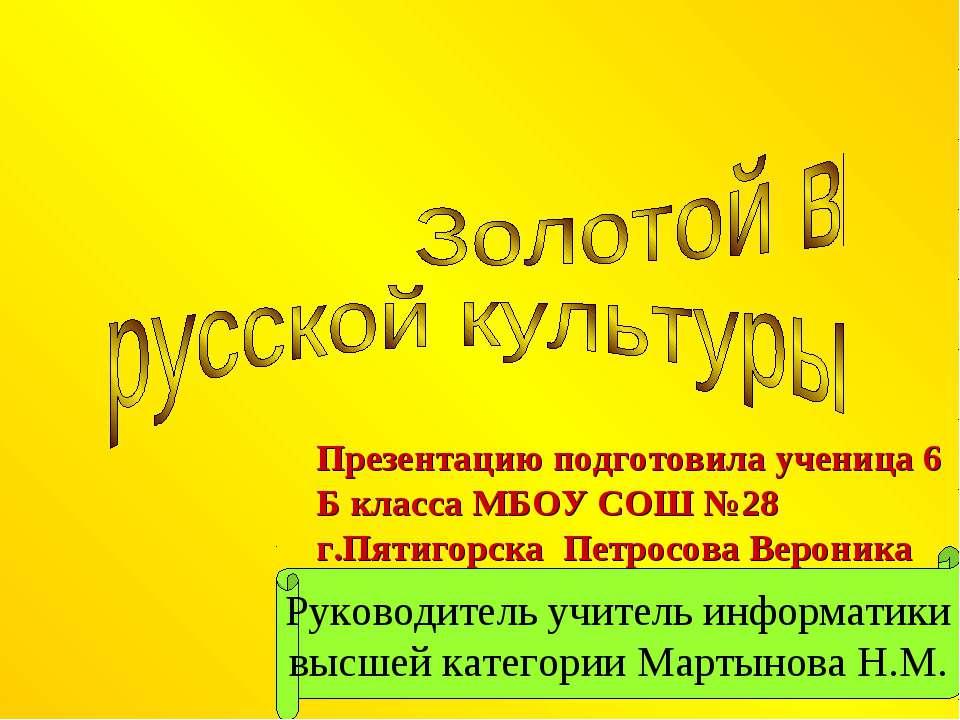 Руководитель учитель информатики высшей категории Мартынова Н.М. Презентацию ...