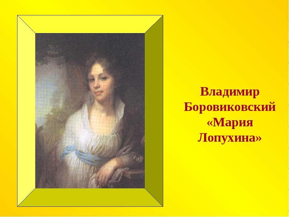 Владимир Боровиковский «Мария Лопухина»