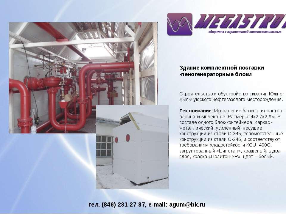 Здание комплектной поставки -пеногенераторные блоки Строительство и обустройс...