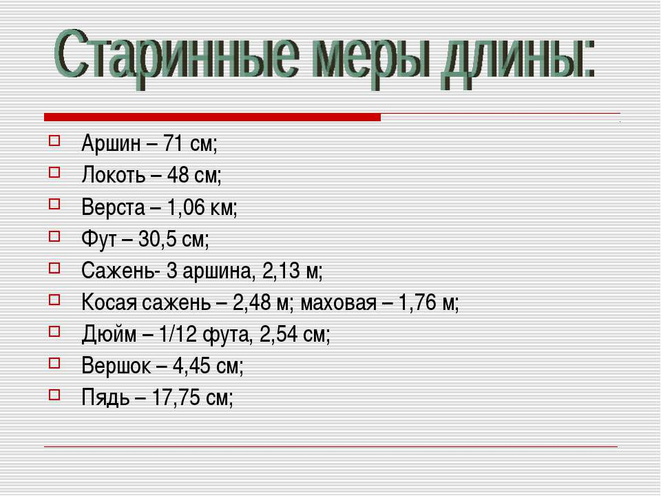 Аршин – 71 см; Локоть – 48 см; Верста – 1,06 км; Фут – 30,5 см; Сажень- 3 арш...
