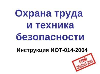 Охрана труда и техника безопасности Инструкция ИОТ-014-2004