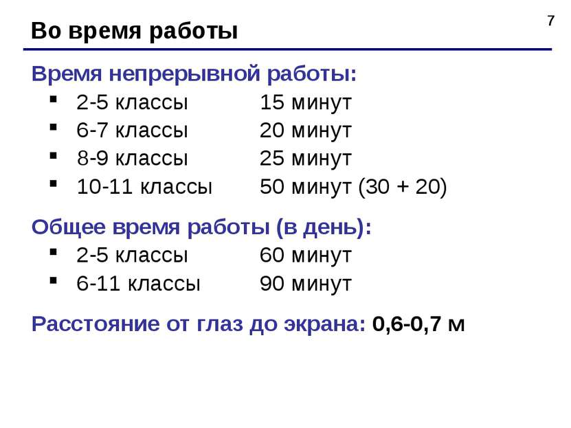 * Во время работы Время непрерывной работы: 2-5 классы 15 минут 6-7 классы 20...