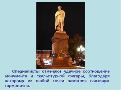 . Специалисты отмечают удачное соотношение монумента и скульптурной фигуры, б...