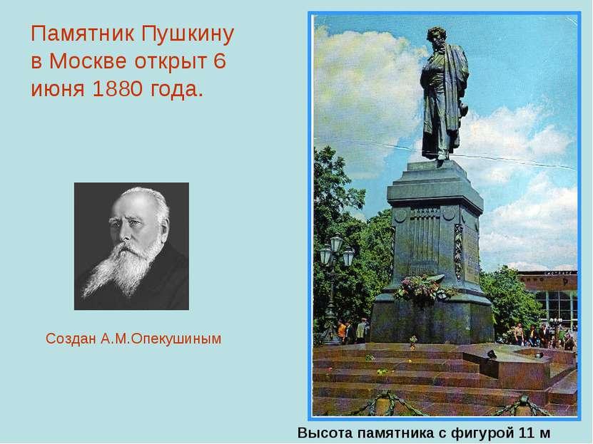 Памятник Пушкину в Москве открыт 6 июня 1880 года. Высота памятника с фигурой...