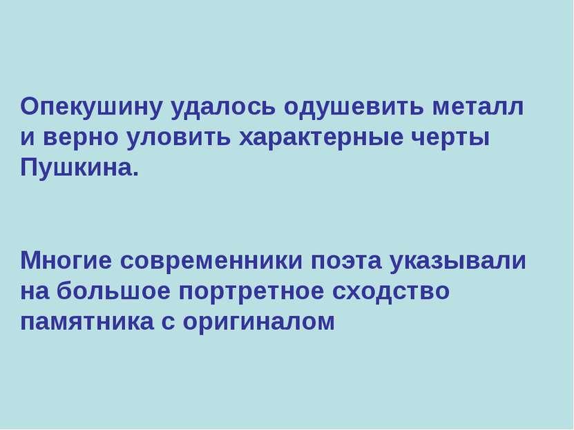 Опекушину удалось одушевить металл и верно уловить характерные черты Пушкина....