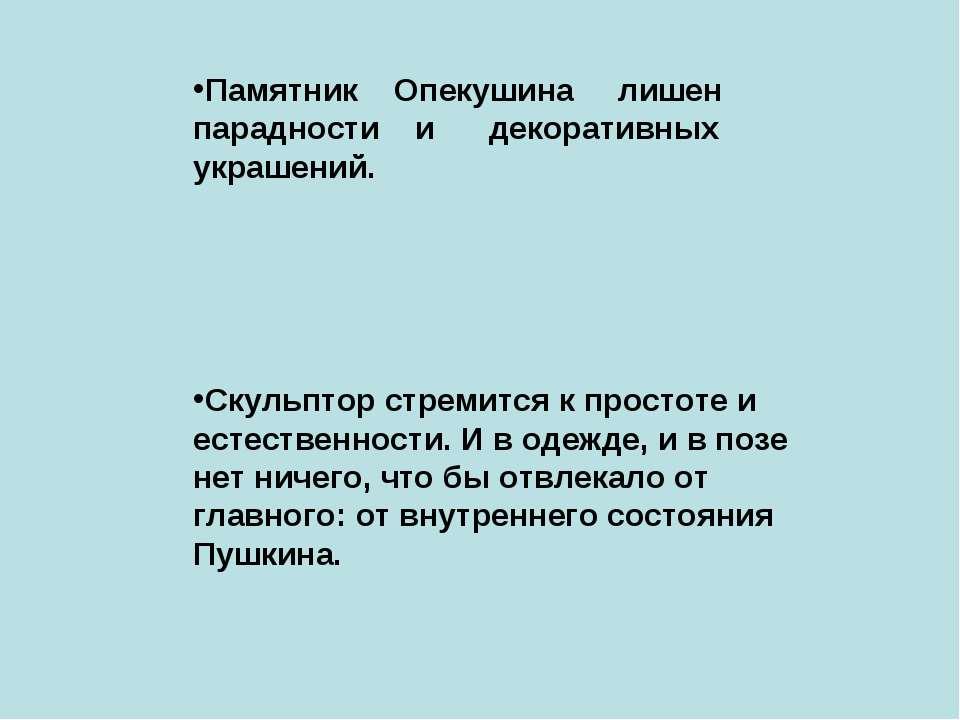 Памятник Опекушина лишен парадности и декоративных украшений. Скульптор стрем...