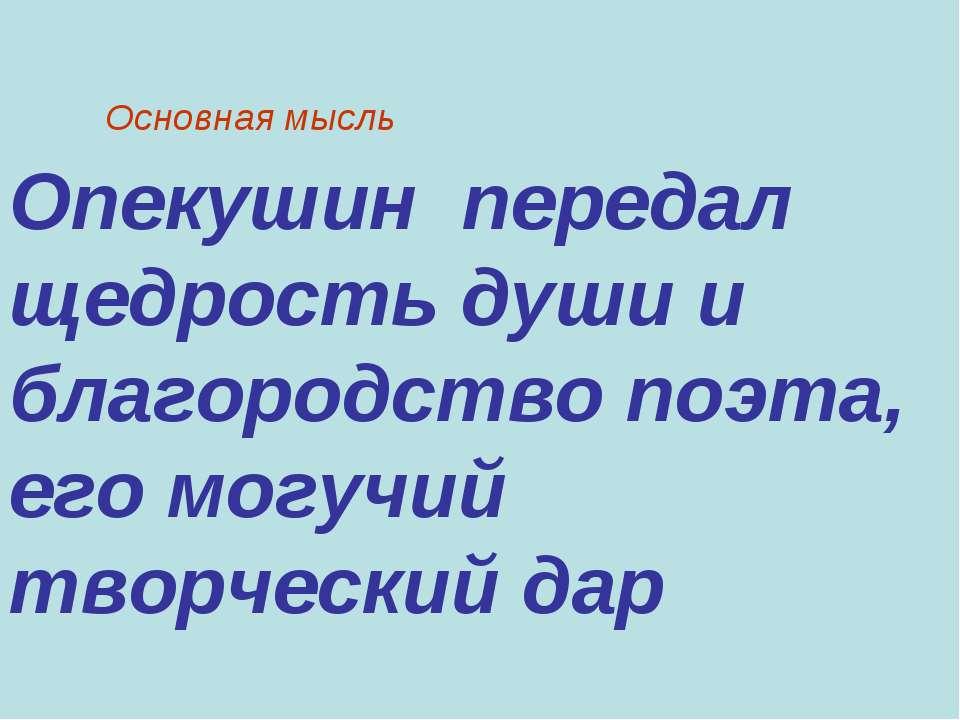 Основная мысль Опекушин передал щедрость души и благородство поэта, его могуч...