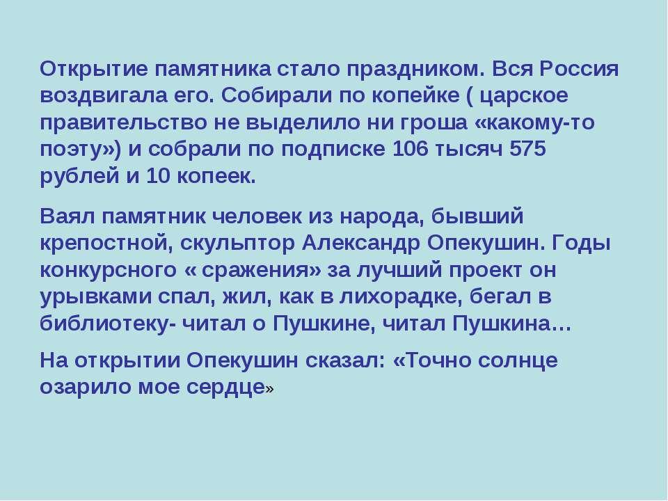 Открытие памятника стало праздником. Вся Россия воздвигала его. Собирали по к...